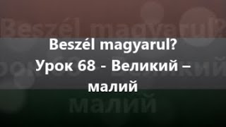Угорська мова: Урок 68 - Великий – малий
