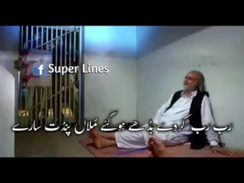 Kahani drama poetry