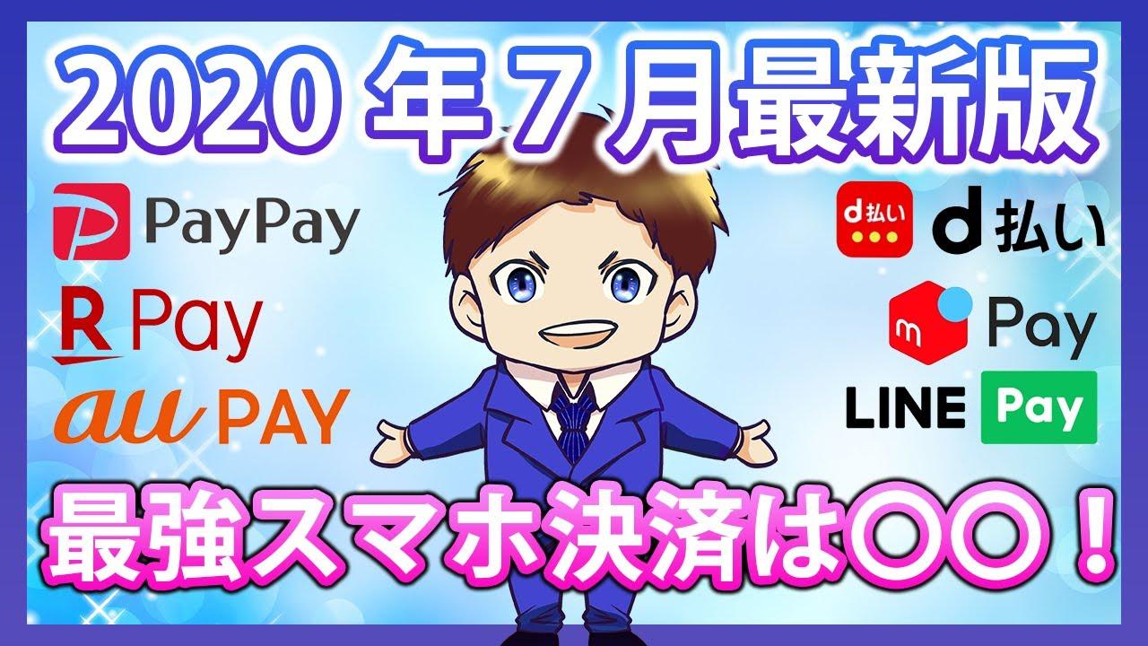 【キャッシュレス】7月の最強スマホ決済を解説!PayPay・楽天ペイ・ d払い・auPAY・LINEPay・メルペイの還元率を徹底比較