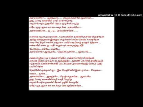 Ayayayo Aananthamey Karoake with Tamil Lyrics