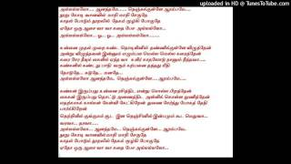 Ayayayo Aananthamey Karoake with Tamil Lyrics