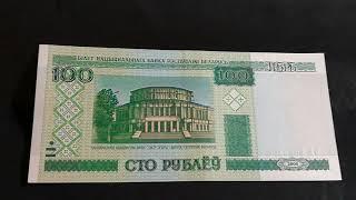 100 Рублів Республіка БІЛОРУСЬ 2000 року випуску - Огляд