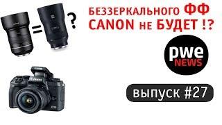 PWE News #27. Zeiss против Samyang, Сanon EOS M5 Mark 2 на подходе