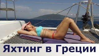 Отдых в Греции Часть 2: Яхтинг в Греции