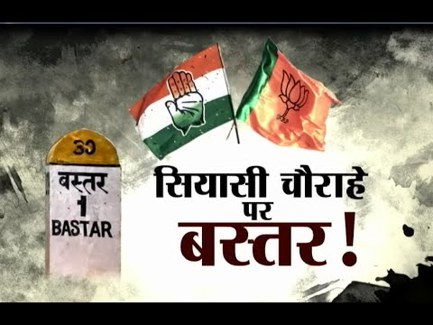 BEFORE ELECTION 2018 POLITICAL PARTY FOCUS ON BASTAR !! AAP KI BAAT