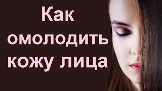 Как омолодить кожу лица в домашних условиях Маски омолаживающие кожу