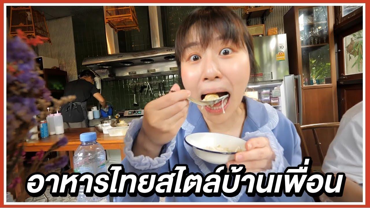 อาหารไทยประยุกต์ร้านราก จองยากระดับสิบ