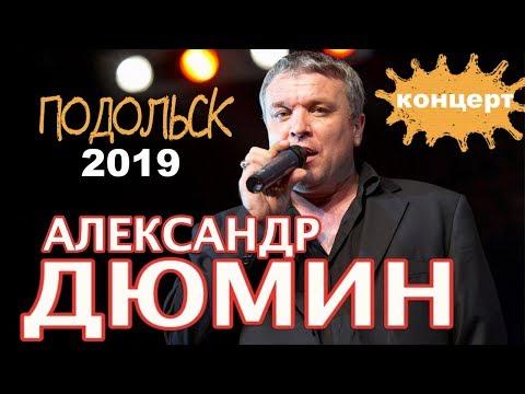 Александр Дюмин  - Концерт в Подольске 2019