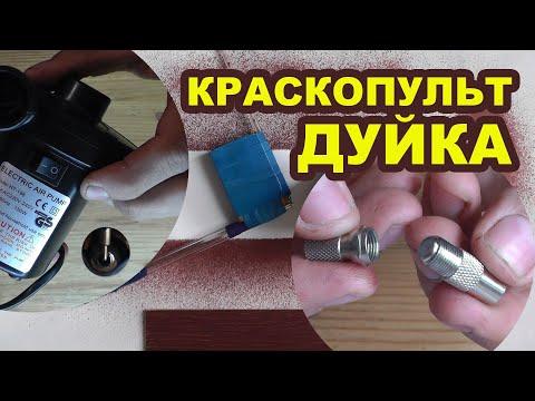 Дуйка для морилки (с подачей). Как сделать самодельный краскопульт аэрограф своими руками