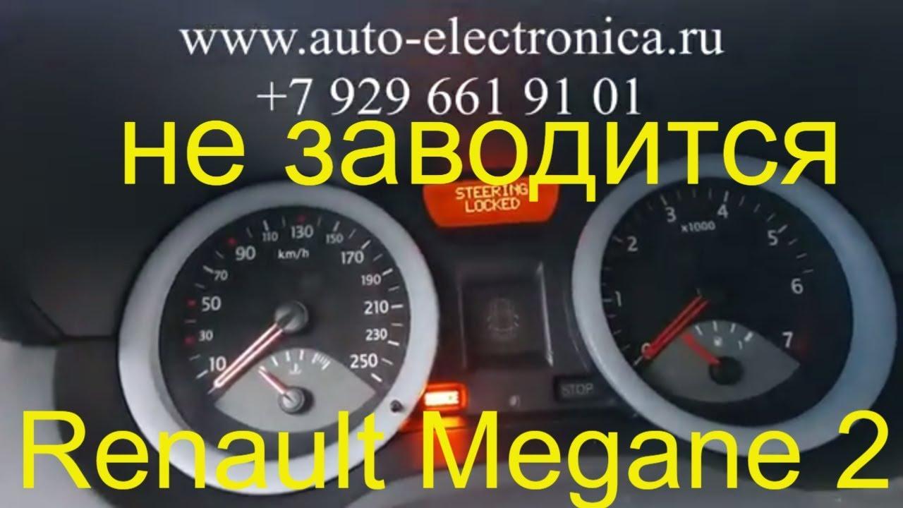 renault megane 2 не крутит стартер
