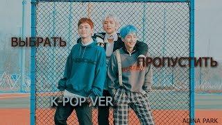 Выбрать, пропустить K-POP VER.