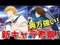 【たたかえドリームチーム】実況#928 代表ミューラー、新シュナ考察!【Captain Tsubasa Dream Team】