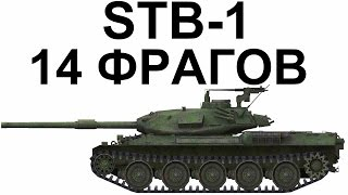 STB-1. 14 Фрагов. Бодрое Танковое Рубилово!