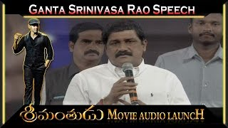 AP Minister Ganta Srinivas Speech at Srimanthudu Audio Launch | Mahesh Babu