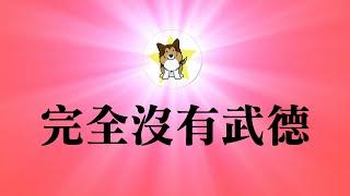 马保国要被中国政府封杀,日人民报怒批!中国传统武术的武德到底是什么?跟党和政府抢流量的必然后果