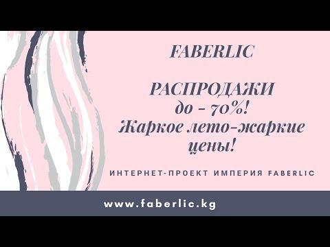 Мега РАСПРОДАЖИ до -70%. Остатки сладки. Жаркие цены-жаркое лето!Империя Faberlic.