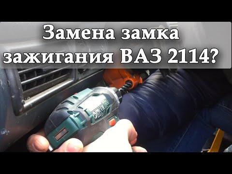 Замена замка зажигания ВАЗ 2114. Или как угнать четырку?