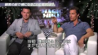 『マジック・マイク』チャニング・テイタム&マシュー・マコノヒー インタビュー映像