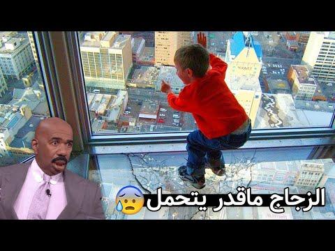 الزجاج ماقدر يتحمل وهذا اللي صار !!