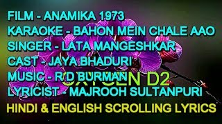 Bahon Mein Chale Aao Karaoke Instrumental With Lyrics Scrolling Oxygen D2 Lata Anamika 1973