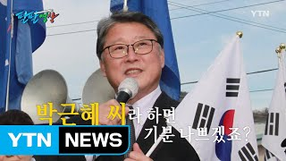 [팔팔영상] '박근혜 씨'라고 하면 기분 나쁘겠죠? / YTN