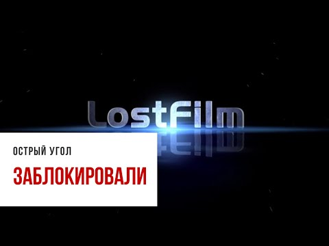 Мосгорсуд постановил заблокировать сайт LostFilm.tv, на котором выкладывали зарубежные сериалы