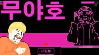 한국 밈을 피하는 게임 ㅋㅋㅋ :: 한국밈피하기 screenshot 4