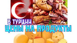 """Цены на """" наши"""" продукты  в Турции Продуктовые покупки  GBQ blog"""