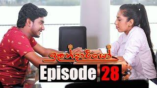 Ilandariyo - ඉලන්දාරියෝ | Episode 28 | 17 - 02 - 2021 | Siyatha TV Thumbnail