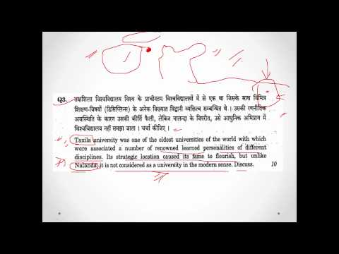 UPSC Mains General Studies Paper 1 Part 1