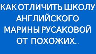 Как отличить школу английского Марины Русаковой от похожих.