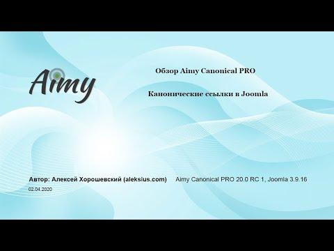 Aimy Canonical PRO – канонические ссылки в Joomla
