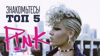ТОП 5 ПЕСЕН PINK (P!NK)