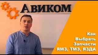 видео Запчасти на Автокраны (КС-3577, КС-4517 и др.) купить оптом на AutoOpt.RU!