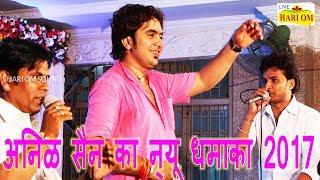 Superhit Dj Song 2017 - Baras Baras Inder Raja - New Rajasthani Dj Song - बरस बरस - Anil Sen Latest