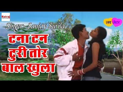 Tana Tan Turi Tor Baal Khula Khula - Sanjay Surila - Chhattisgarhi Song - Natraj Cassette Barhi