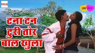 Download lagu Tana Tan Turi Tor Baal Khula Khula Sanjay Surila Chhattisgarhi Song Natraj Cassette Barhi MP3