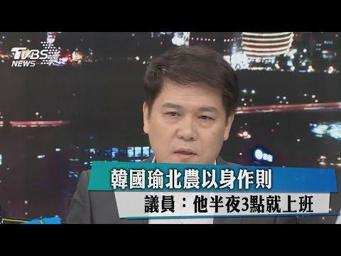 韓國瑜北農以身作則 議員:他半夜3點就上班