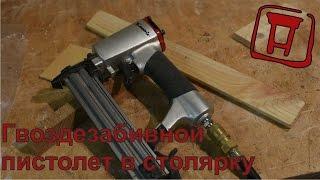 видео Какой выбрать гвоздезабивной пистолет – электрический или пневматический?