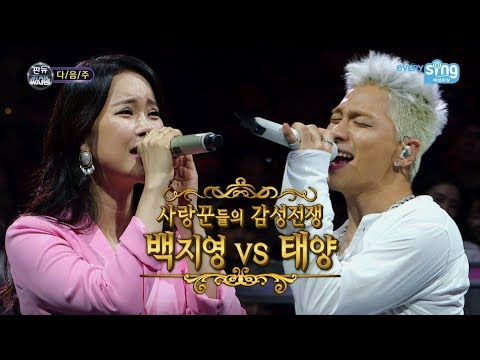 everysing 판타스틱 듀오 2 - 사랑꾼들의 감성 전쟁 &39;백지영 VS 태양&39;