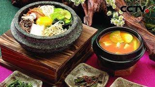 [多彩亚洲] 学做韩国料理 体验韩国文化 | CCTV