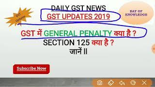 GST में GENERAL PENALTY क्या है ? SECTION 125 GST PENALTY क्या है? #GSTPENALTY