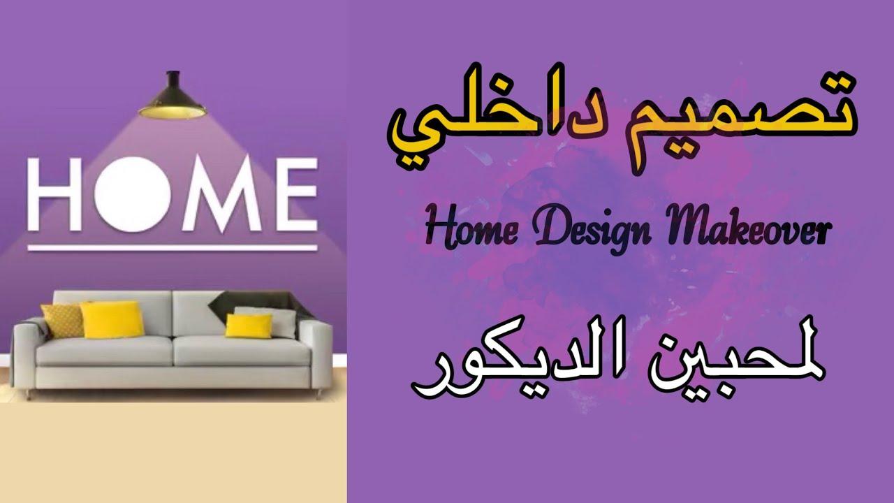 تصميم داخلي للبيت و الديكور