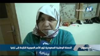 الحملة الوطنية السعودية تزور الأسر النازحة إلى تركيا