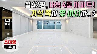 [부천신축아파트분양] 42평, 대형 4룸 아파트! 거실…