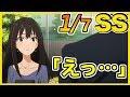 【モバマスSS】渋谷凛「えっ…」1/7話 の動画、YouTube動画。