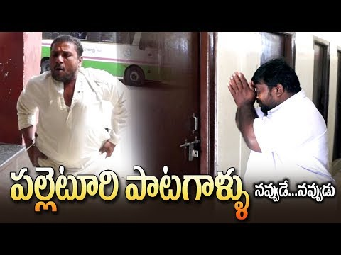 Village Funny Moments #24 // నవ్వుడే నవ్వుడు // Comedy // Village Cinema
