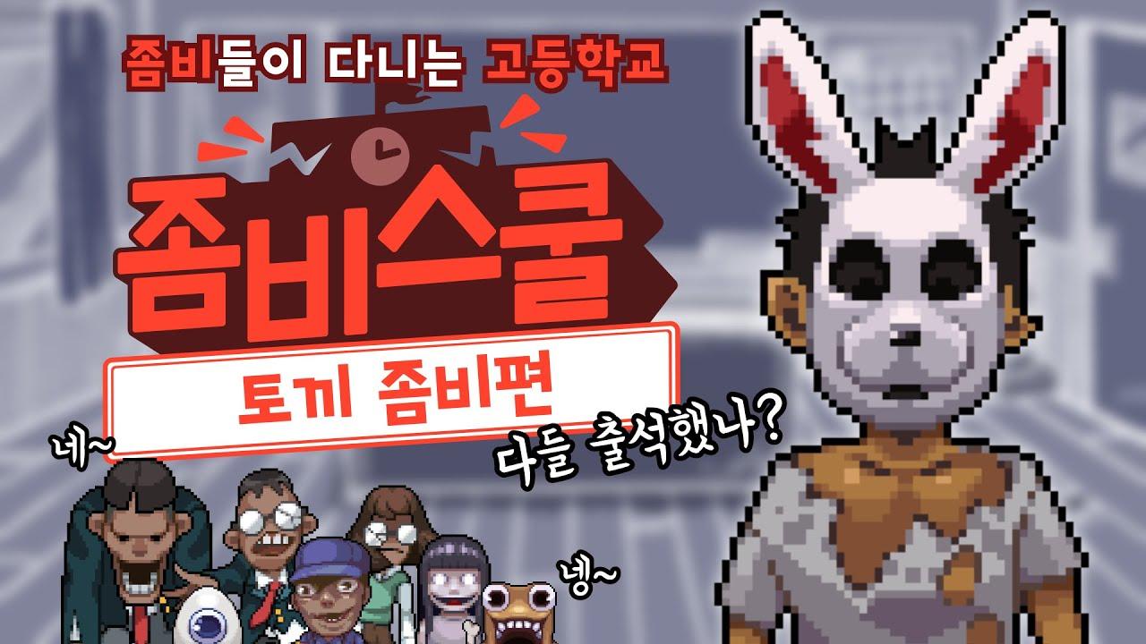 [좀비스쿨] 토끼 좀비편