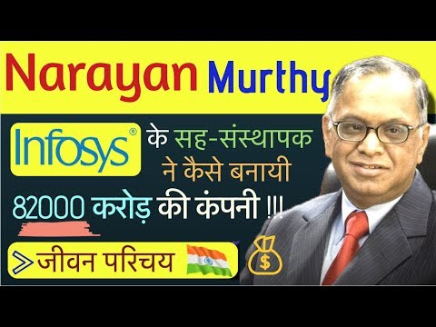 Narayan Murthy Biography in Hindi | Life Story of Infosys Co-Founder Narayan Murthy