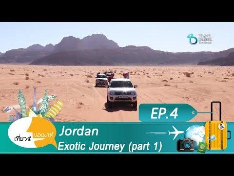 เที่ยวนี้ขอเมาท์ ตอน Jordan Exotic Journey Ep4  (1/2)